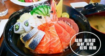 澎湖喜來登🔸藍洞餐廳 海鮮丼飯 憑立榮航空票根可享八五折  福朋 喜來登 藍洞餐廳