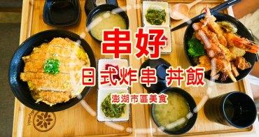 澎湖美食🔸串好日式 料理  炸串 丼飯  日式蓋飯 馬公港 天后宮附近美食 馬公市區美食