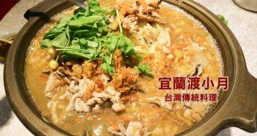 宜蘭 🔸渡小月在地台灣料理 傳統台灣料理  長輩最愛 宴席菜 桌菜 蘭陽小吃