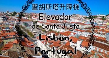 葡萄牙 里斯本🔸聖胡斯塔電梯 Elevador de Santa Justa 百年電梯看市景 龐巴爾下城區 (Baixa Pombalina)