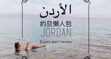 自駕 約旦最強懶人包🔸   8天7夜玩透透 紅海潛水 世界遺產佩特拉 火星沙漠