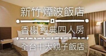 2019新竹🔸煙波大飯店湖濱館 香榭館 四人房型  飯店莫內西自助早餐