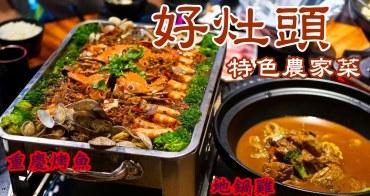 澎湖美食  地鍋雞 海鮮滿到爆炸的重慶烤魚 竹籠海鮮蒸鍋  好灶頭特色農家菜