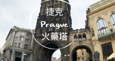 捷克 🔸布拉格 Prague||火藥塔 Prašná brána 市民會館 Obecní dům 手機 i8從觀景台摔下 老街隨便亂走