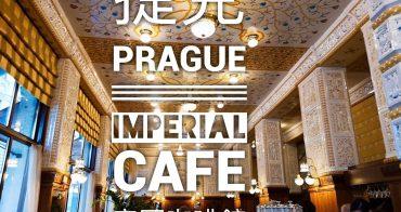 捷克 🔸布拉格 Prague   帝國咖啡館Cafe Imperial 世界絕美十大咖啡館