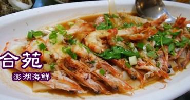 澎湖美食 || 合苑活海鮮 一桌5000 無菜單料理
