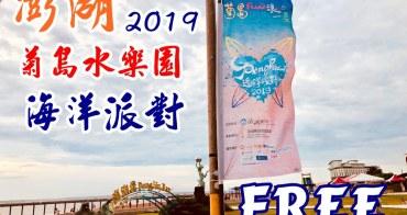 澎湖親子活動🔸 菊島水樂園 2019澎湖海洋派對嘉年華 增加場次 活動'免費' 超好玩