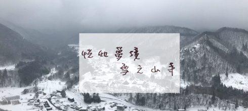 2018 春節東北賞雪☃圓夢の旅:如水墨畫般的雪之山寺(寶珠山立石寺)
