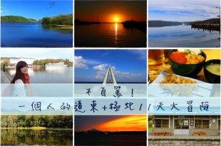 【一個人旅行🎒】不自駕也行!北海道道東+日本極北自助行程總規劃📌(釧路濕原、道東三湖、知床半島、稚內)