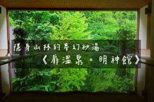 【一個人旅行】長野追山⛰隱身山林的絕美祕湯♨松本。扉溫泉 明神館