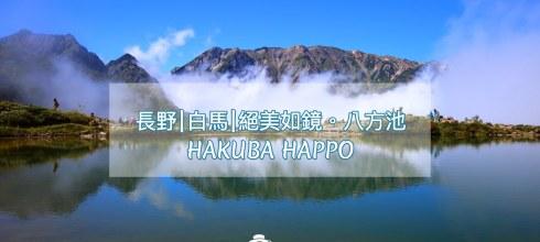 【一個人旅行】長野山行⛰八方尾根自然研究路|山中絕美明鏡—八方池