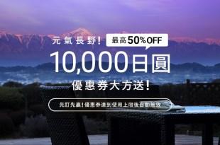 【Relux優惠情報】長野縣住宿滿兩萬元折一萬!