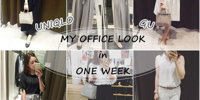 【穿搭】平價穿搭術 我的Uniqlo/GU一周職場OL穿搭