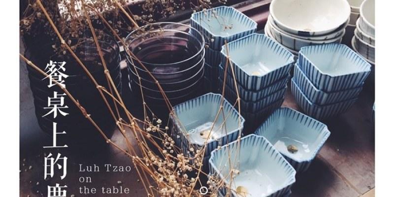 【台南必逛名店敗家】生活食器:餐桌上的鹿早