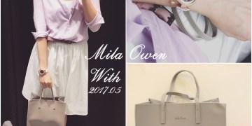 【日雜贈品】買包包送雜誌!?With 2017年5月號贈品~Mila Owen灰褐色手提小方包