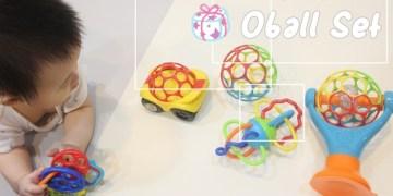 【costco育嬰好物】Oball洞洞球玩具五件組