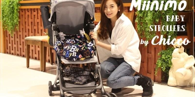 【育兒】Chicco Miinimo輕量折疊手推車~帶著寶寶去看世界!