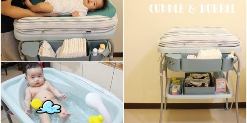 【育兒】一物可多用的~Chicco Cuddle&Bubble洗澡尿布台
