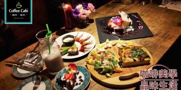 【台南市-中西區】二訪Coffee Cafe'咖啡珈琲  台南最美的甜點靈魂