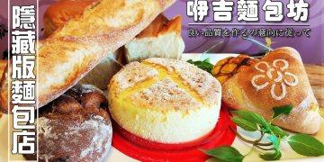 【台南市-北區】咿吉麵包坊 隱藏版平價美味麵包店