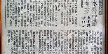 【台南市-麻豆區】龍泉冰店  全年無休的百年冰店