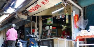 【台南市-麻豆區】麻豆井蚵嗲剉冰  冬季賣蚵嗲夏賣冰