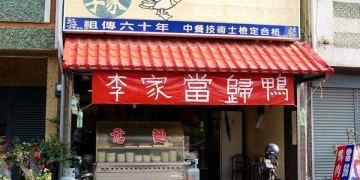 【台南市-鹽水區】李家當歸鴨  鮮甜彈牙的60年鴨肉老店