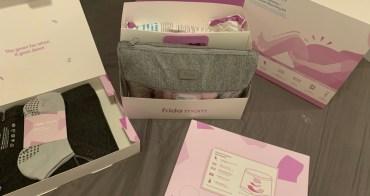 育兒|美國待產包清單  超實用Fridamom生產禮盒