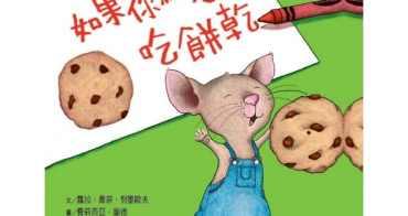 台語|汝若予鳥鼠食餅/ 如果你給老鼠吃餅乾