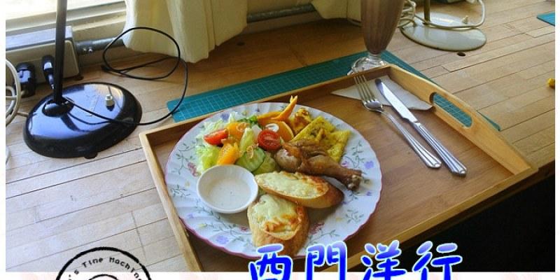 【台南南區】西門洋行★老宅格調.古董傢俱.輕食咖啡.給自己一個放鬆的空間/早午餐/新光三越/小西門/藍晒圖文創園區