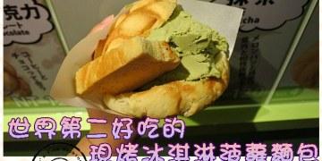 【台南中西區】世界第二好吃的現烤冰淇淋菠蘿麵包★超人氣日本甜食.夾入超大塊抹茶冰淇淋的幸福下午茶/菠蘿餅乾/新光三越新天地/日本金澤本店