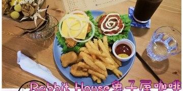 【台南南區】Rabbit House兔子屋咖啡★暖暖佈置兔寶寶陪伴用餐.薯條香酥大份量.久坐閒聊好去處/漢堡/甜點/大林商圈