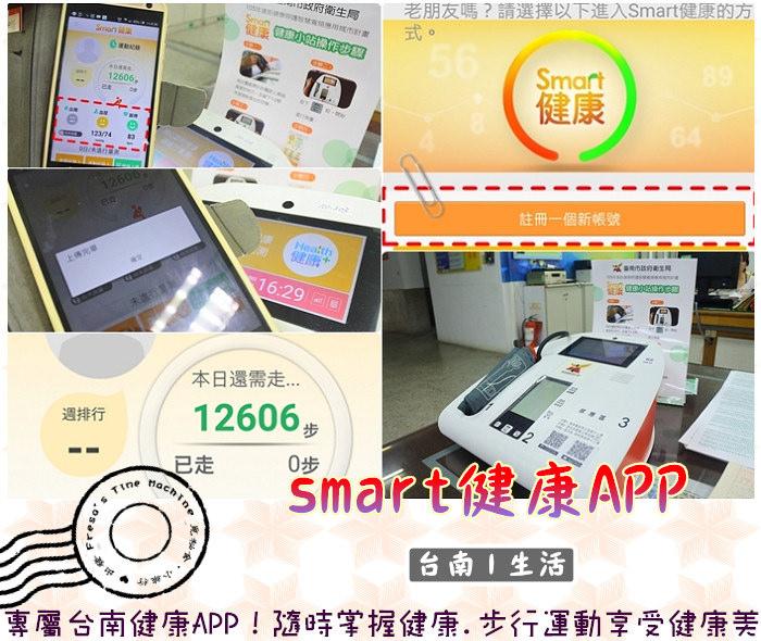 【台南生活】smart健康APP★專屬台南健康APP!隨時掌握健康.步行運動享受健康美/健康雙重送