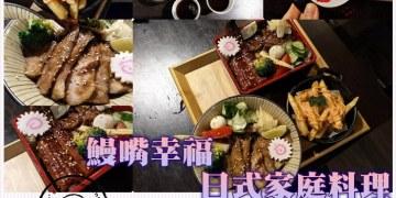 【台南南區】鰻嘴幸福 日式家庭料理★隱藏大林住宅內的高人氣日式饅魚味/燒肉鰻魚丼/醬烤松阪豚丼