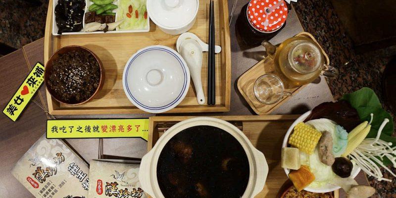 台南東區【莊春源漢珍坊】獨家熟地黃入飯食鍋物.滋補調養藥膳套餐.趣味手持打卡道具