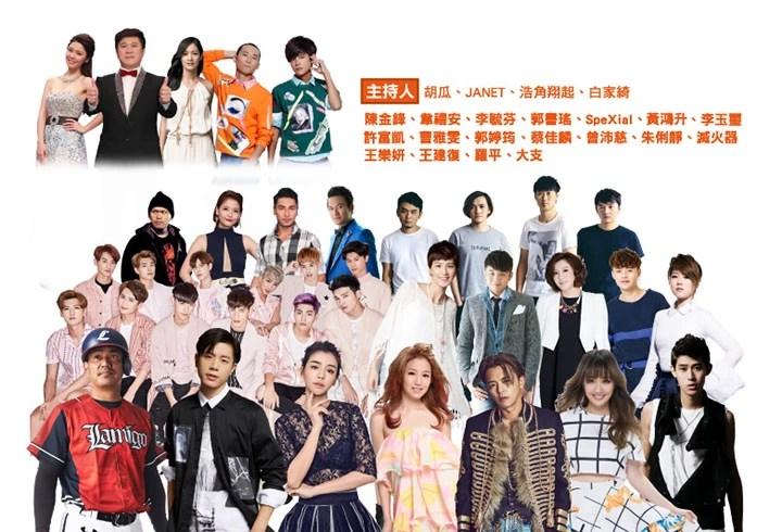 2017台南跨年演唱會,跨年晚會總整理-最新完整總整理