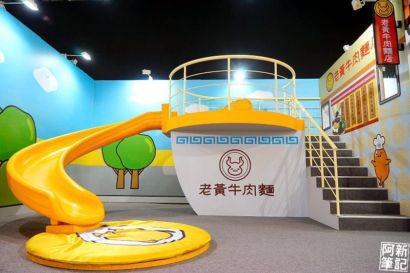 台中蛋黃哥懶得展-38