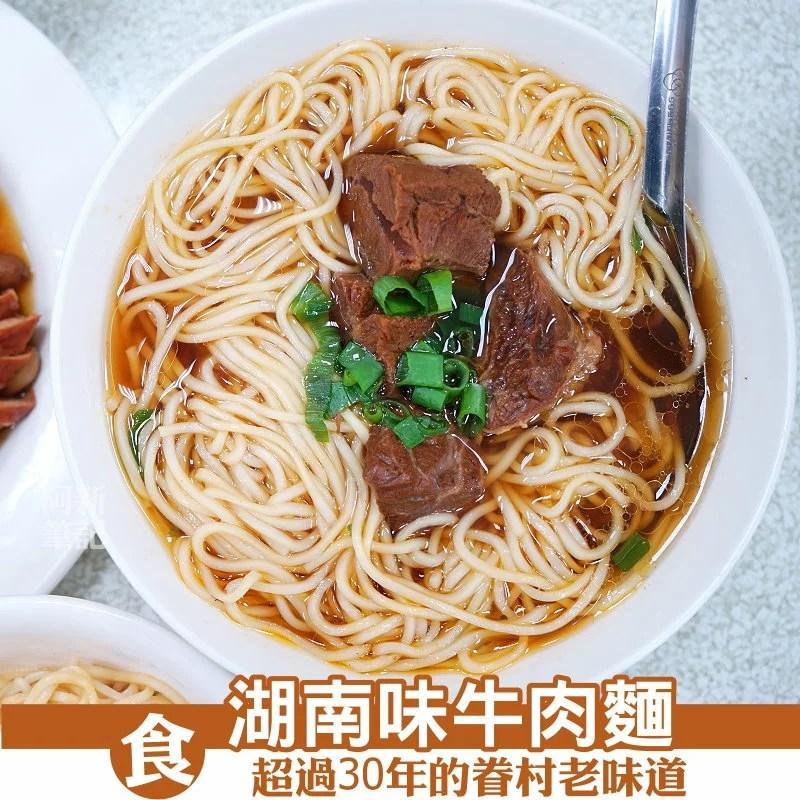 湖南味牛肉麵華美店-01