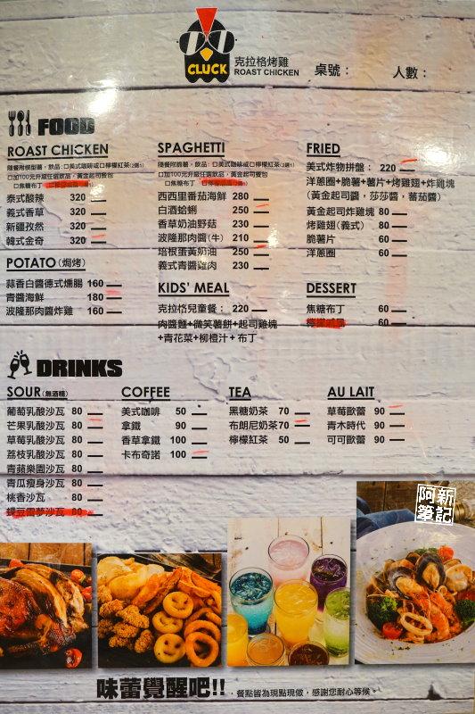 克拉格烤雞-53