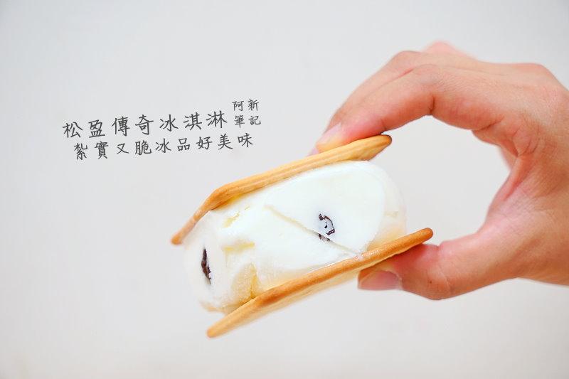 松盈傳奇冰淇淋專賣店-01
