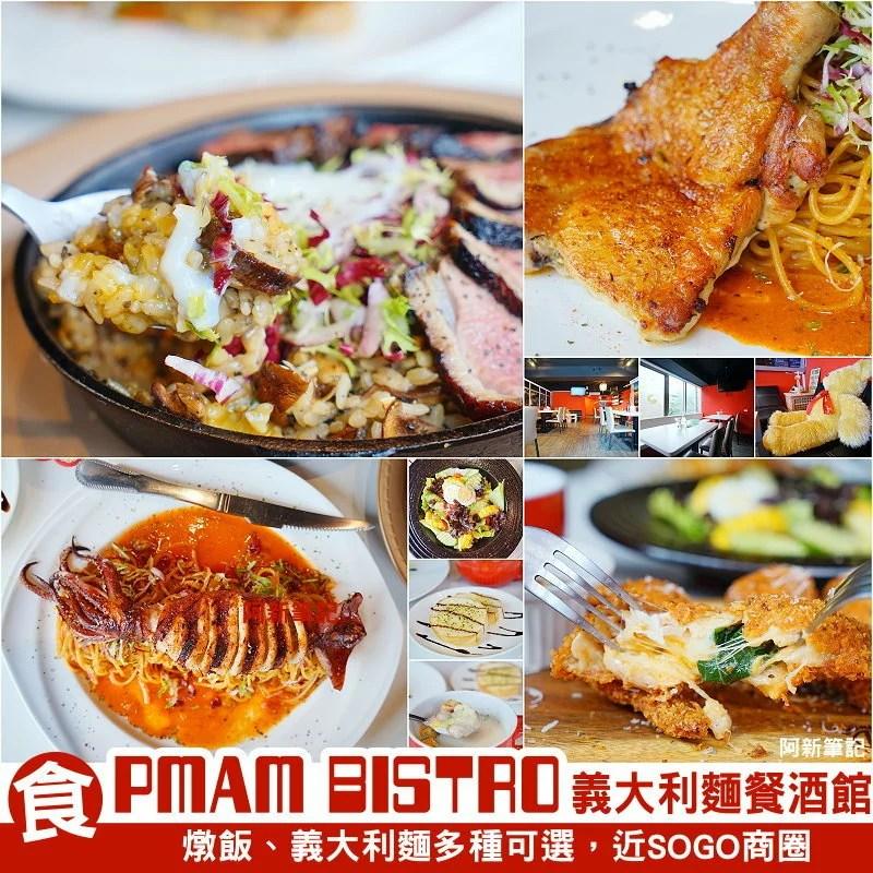 pmam bistro義大利麵餐酒館-01