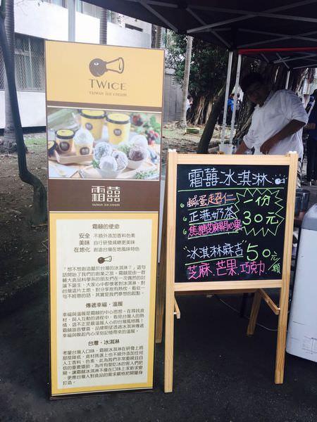 【雙囍冰淇淋系列 】TWice Ice Cream Series   團購宅配   輔大校友   Online Shopping