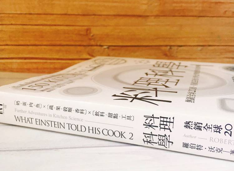 料理科學 Book Review 》150 KITCHEN SCIENCE   Robert L. Wolke 著作