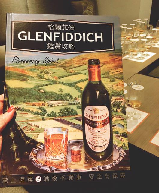 【格蘭菲迪鑑賞攻略 】Glenfiddich | 導讀會 | 威士忌 | 書籍評論