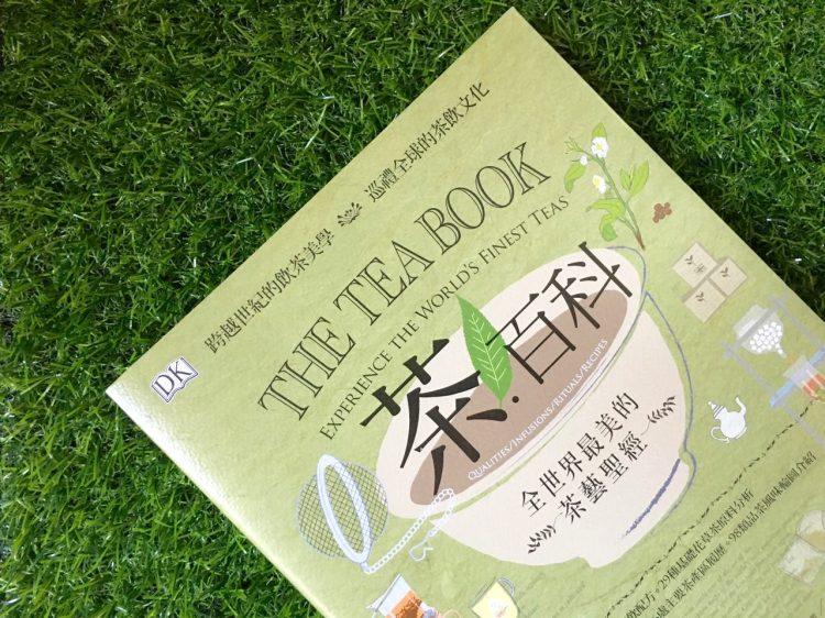 茶百科 Book Review 》The Tea Book