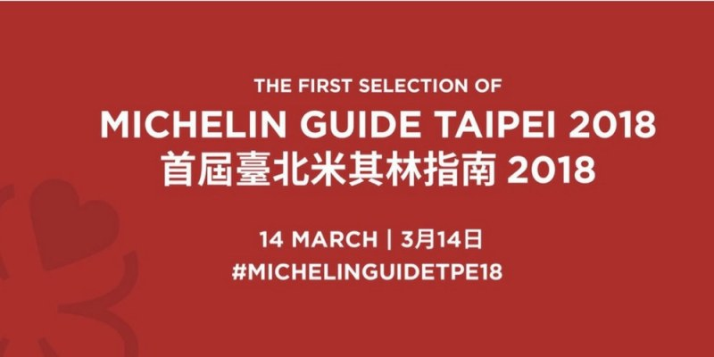 2018 台北米其林餐廳名單 》2018 MICHELIN GUIDE TAIPEI (包括 Google Map & Facebook )