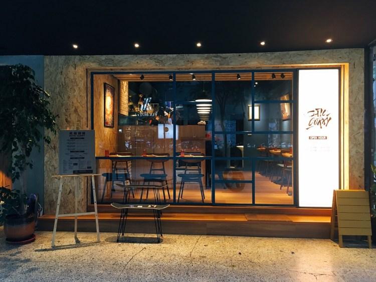佐藤咖哩 忠孝復興店 》台北東區平價餐廳 | Taipei Curry Rice Restaurant