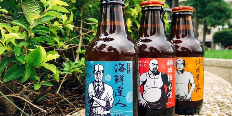 台灣艾爾饕客限定精釀啤酒》Taiwan Ale Brewery  |  料理搭配啤酒首選