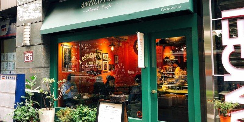 Antico Forno - Piccolo Cafe Taipei 》 六張犁早午餐義大利Cafe推出新菜單