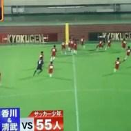 【衝撃映像:サッカー】香川と清武VS55人のサッカー少年が海外で話題にw